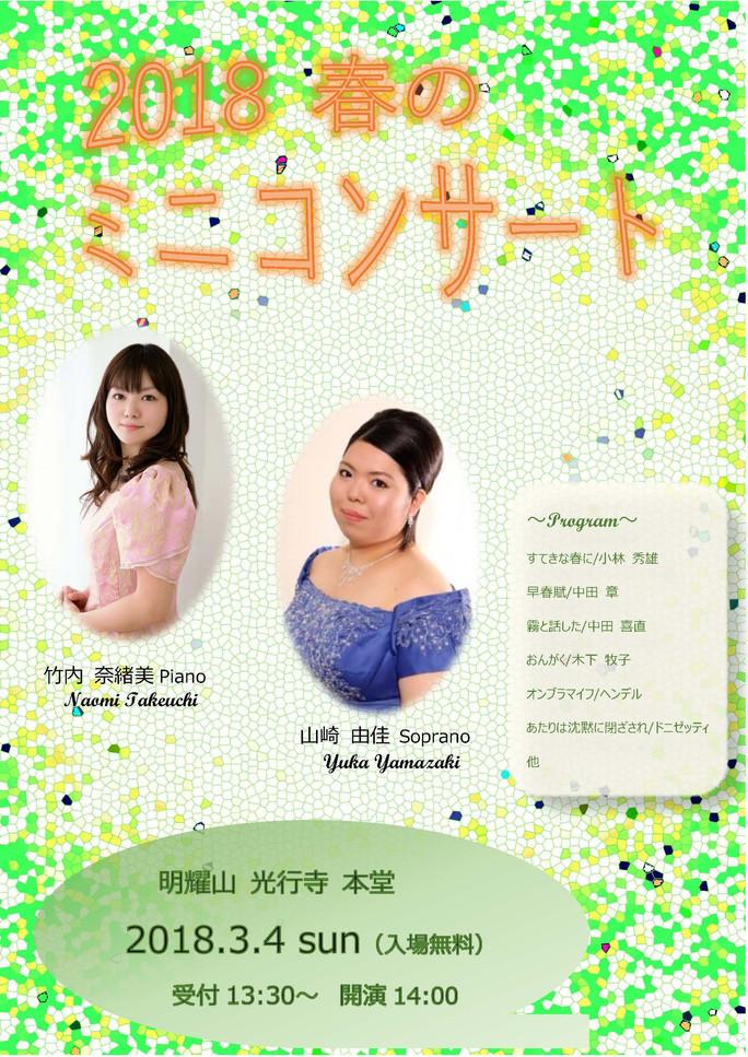 """2018 """"春のコンサート""""のご案内"""