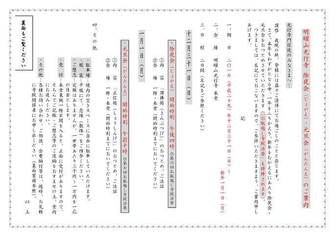 2017(平成29)年度 明耀山光行寺 除夜会・元旦会のご案内