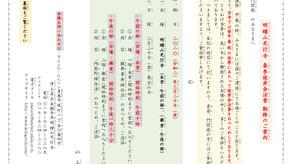 2019(令和元)年度 明耀山光行寺春季彼岸会法要の御案内