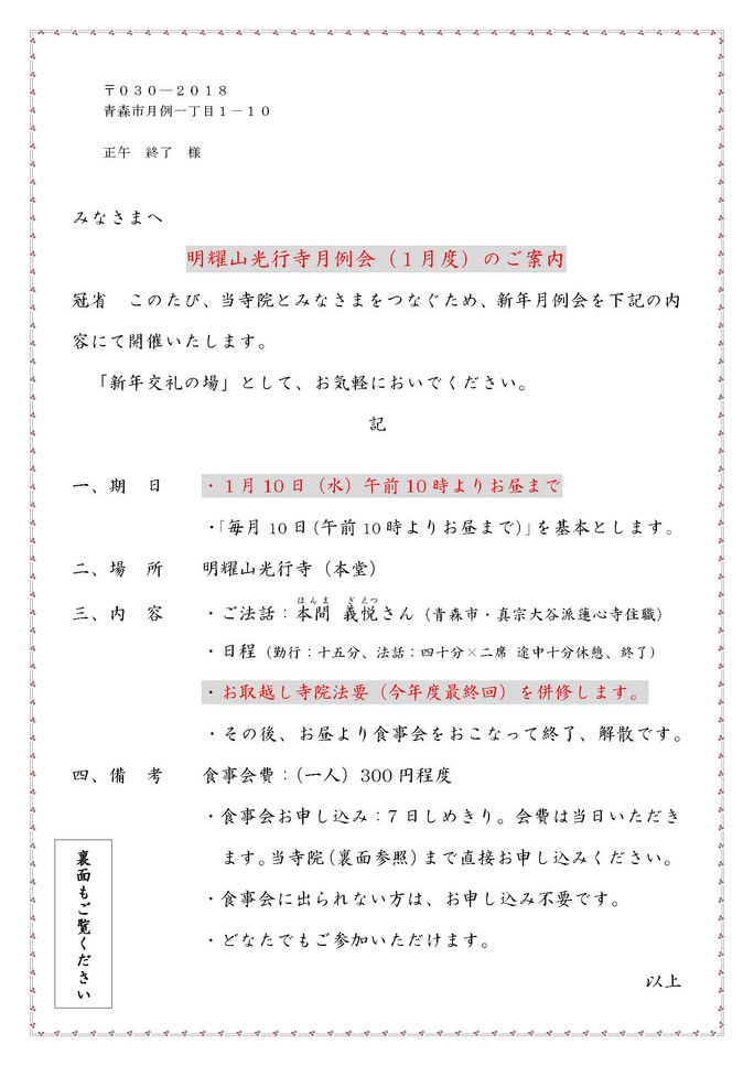 2017(平成29)年度 明耀山光行寺月例会(1月度)のご案内