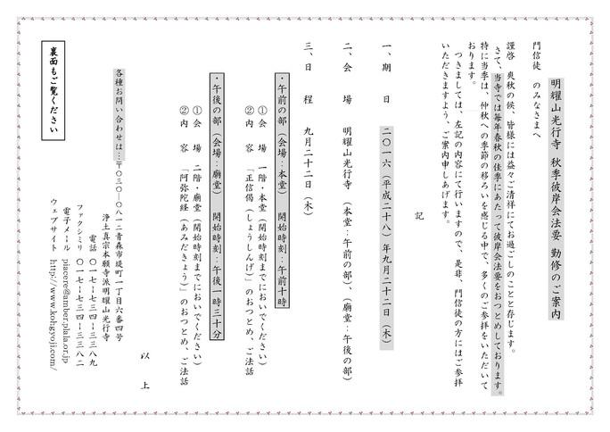 2016(平成28)年度 明耀山光行寺 秋季彼岸会法要のご案内
