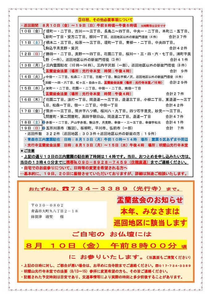 2018(平成30)年度 明耀山光行寺 盂蘭盆会のご案内