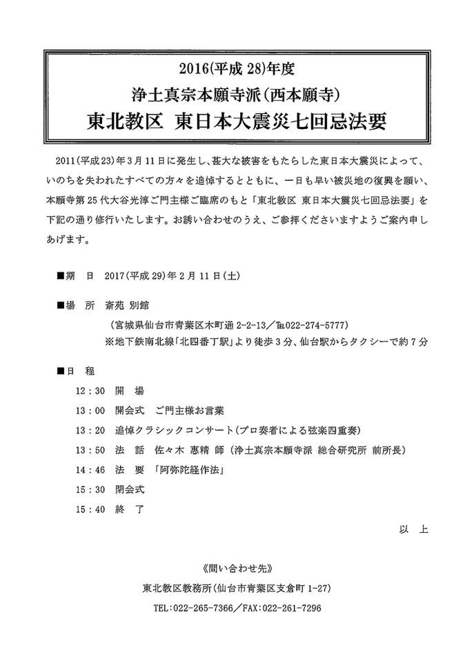 浄土真宗本願寺派 東北教区 東日本大震災七回忌法要のご案内