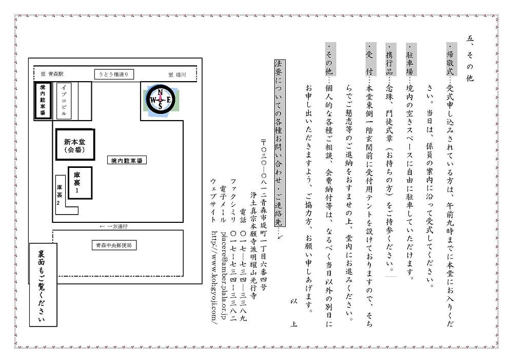 本堂落成慶讃法要案内状(縦書き)_ページ_2.jpg