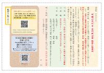 2021(令和三)年度 明耀山光行寺永代経法要の御案内