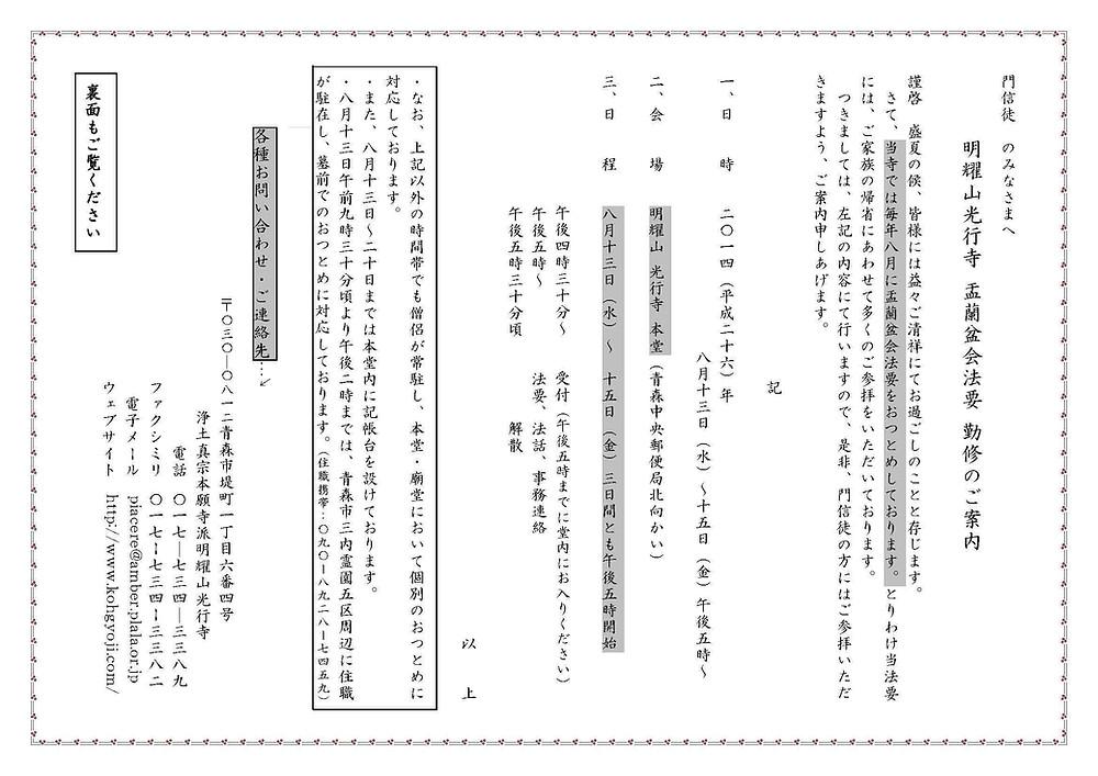 盂蘭盆会法要案内状(縦書き)_ページ_1.jpg