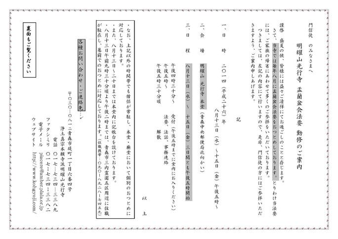 2014(平成26)年度 明耀山光行寺 盂蘭盆会法要のご案内