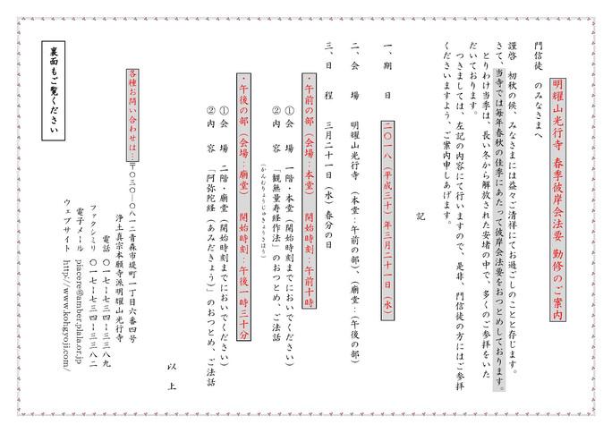 2017(平成29)年度 明耀山光行寺春季彼岸会中日法要のご案内