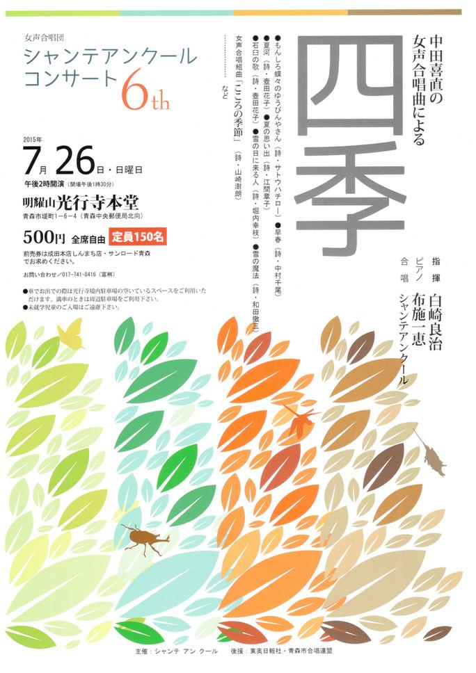 女声合唱団シャンテアンクール コンサート6th