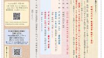 2020(令和二)年度 明耀山光行寺 報恩講法要の御案内
