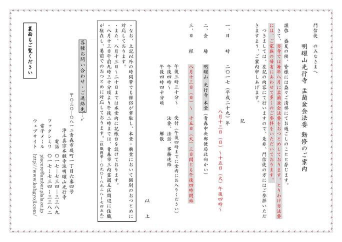 2017(平成29)年度 明耀山光行寺盂蘭盆会のご案内