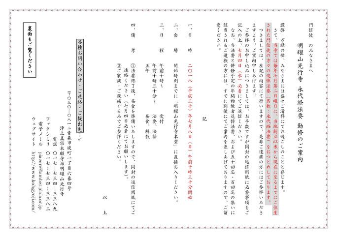 2018(平成30)年度 明耀山光行寺 永代経法要のご案内