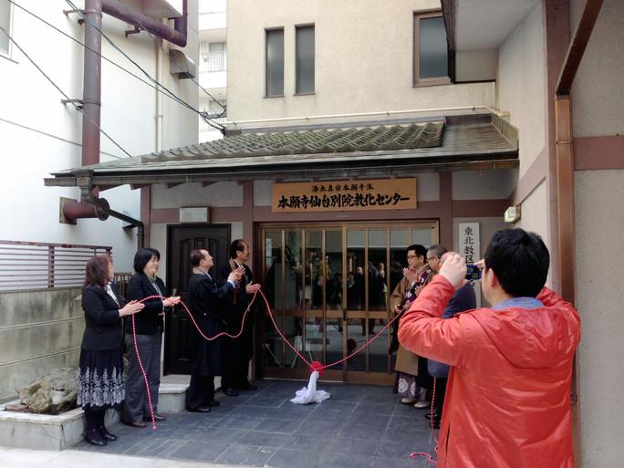 本願寺仙台別院教化センター開所式・入仏式