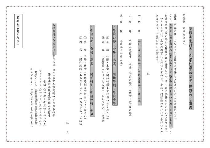 2014(平成26)年度 春季彼岸会法要のご案内