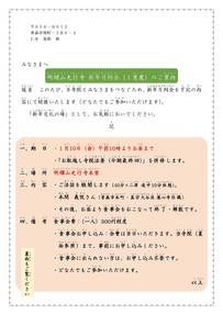 2019(令和元)年度 新年月例会(1月度)の御案内