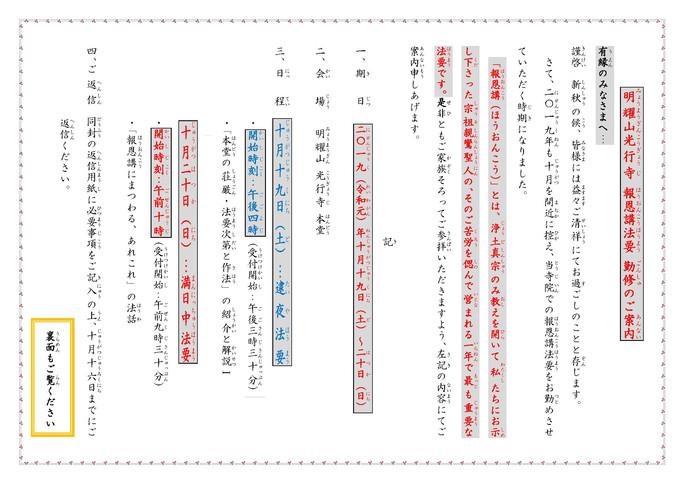 2019(令和元)年度 明耀山光行寺 報恩講法要の御案内