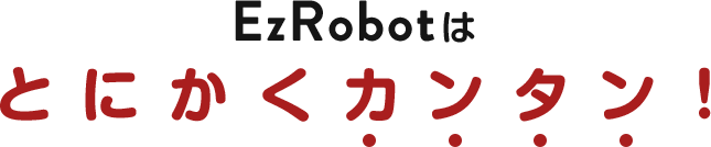 EzRobotはとにかくカンタン!