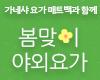 20210226_윅스아이콘배너-3월메인.png