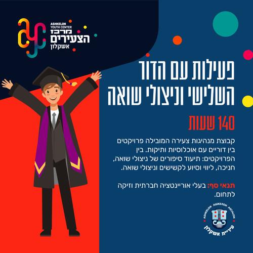 AYC_Scholarship_AD9.jpg