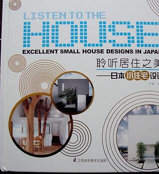大阪の狭小住宅 . デザイン注文住宅 設計 / Coo Planning