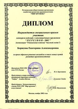 """""""Перезвон - 2002"""""""