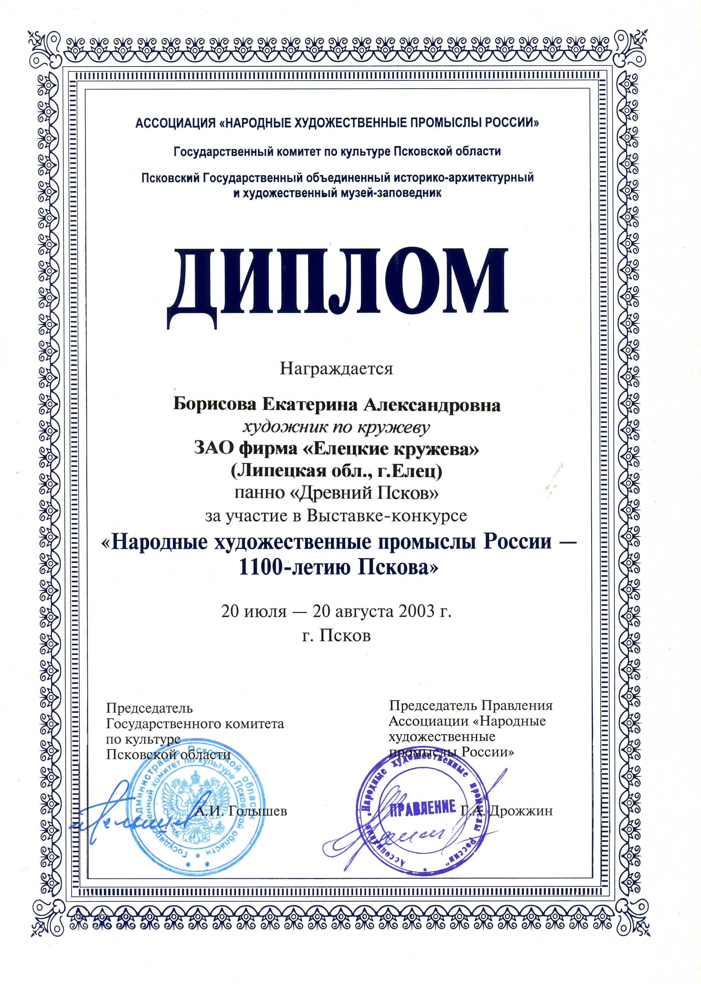 Выставка-конкурс, 2003 г.