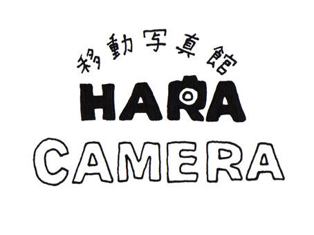 移動写真館 【HARACAMERA】OPENします。