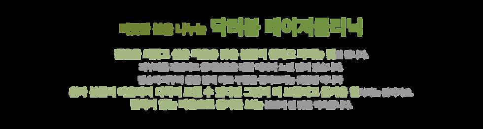 안면홍조레이저, 닥터봄피부과