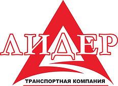 логотипЛидер.jpg