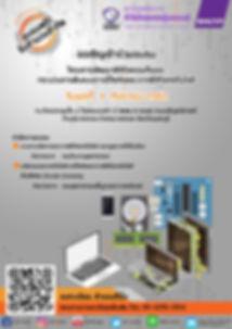 Poster Ewaste.jpg