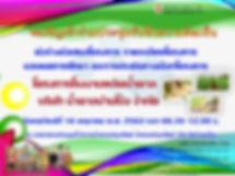 รูปประชาสัมพันธ์หน้าเว็บไซต์.jpg