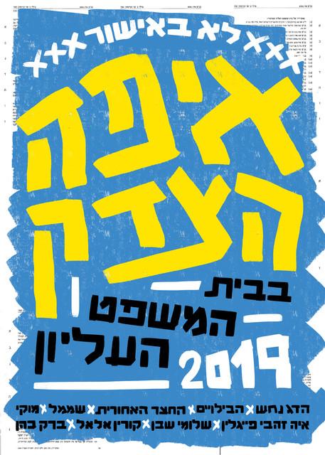 Posters_EfoHazedek6.jpg