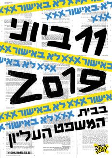 Posters_EfoHazedek5.jpg