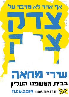 Posters_EfoHazedek4.jpg