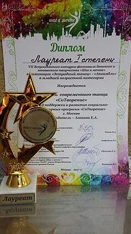 "Победа в конкурсе ""Шаг к мечте"""