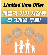 Limited time Offer.png