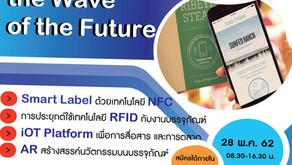 สัมมนา Smart Packaging the Wave of the Future