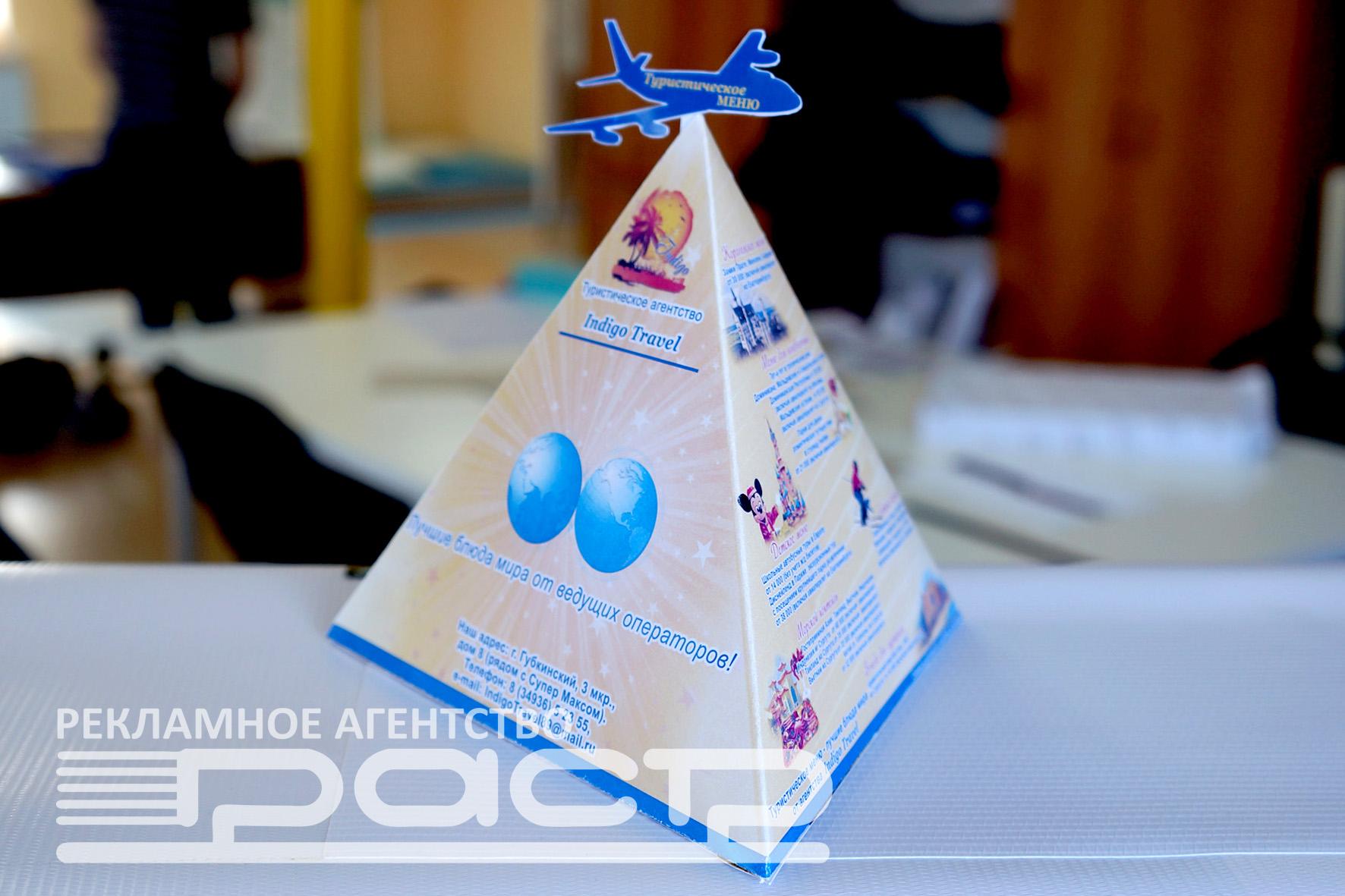 Пирамида для тур-агентства