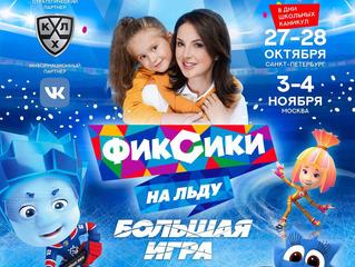 Уважаемые родители! В дни осенних каникул, 27-28 октября в Санкт-Петербурге состоится премьера шоу д