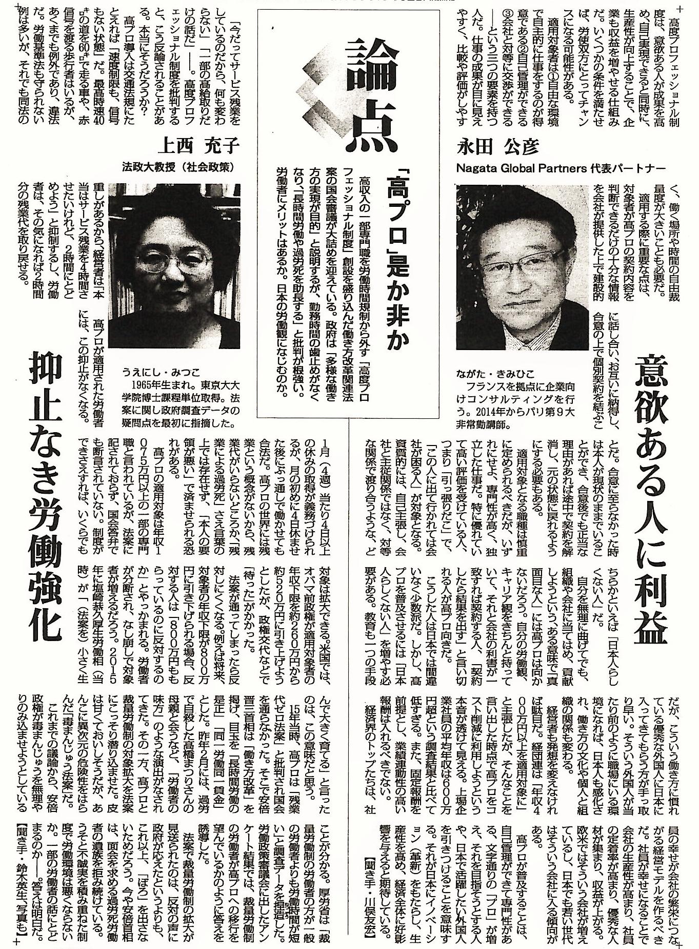 毎日新聞 2018年6月9日朝刊記事