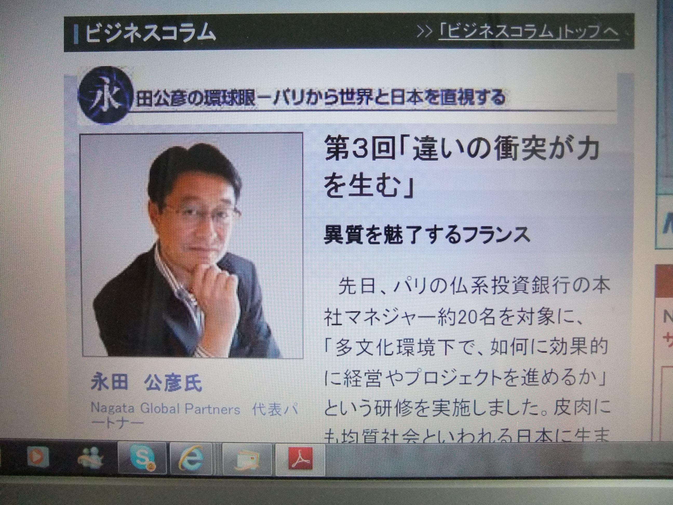 日経ネットコラム Nikkei Net column
