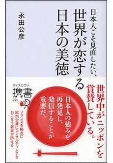 永田公彦「新書」