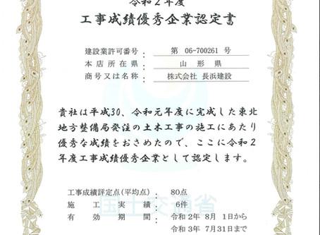 工事成績優秀企業認定書を受賞しました