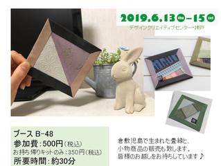 素材博覧会 神戸2019に出展します。