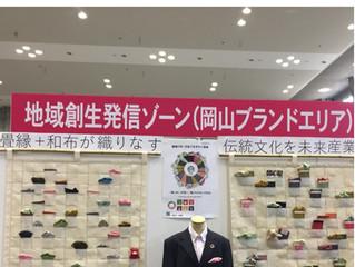 岡山県しんきんビジネス商談会へ出展しました。
