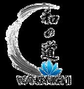 logo_wanomichi.png