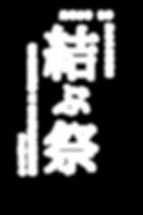 musubumaturi_logo_nuki-01_edited_edited.