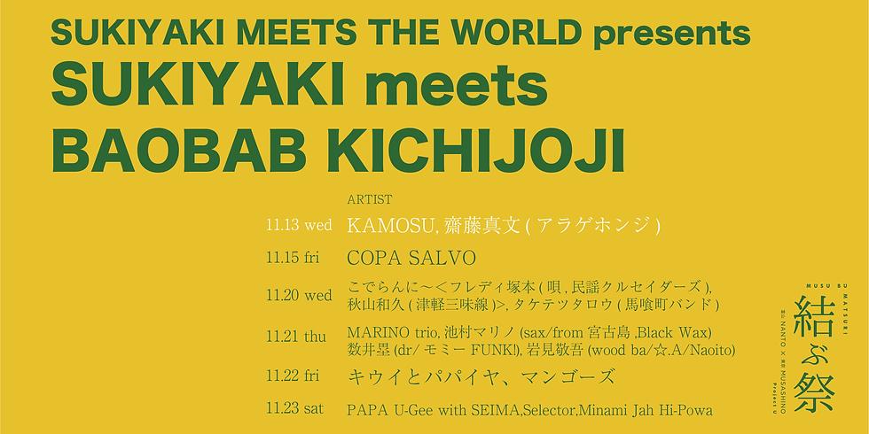 SUKIYAKI MEETS THE WORLD meets BAOBAB