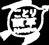 ことり薬草_logo_white.png