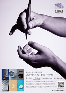 三越銀座店にて「ひづくり」と玉盃「ながれ」が展示販売されます。